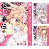 [まとめ買い] 桜姫華伝(りぼんマスコットコミックスDIGITAL)