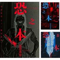 [まとめ買い] 恐之本(SGコミックス)