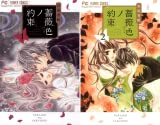 [まとめ買い] 薔薇色ノ約束(フラワーコミックス)