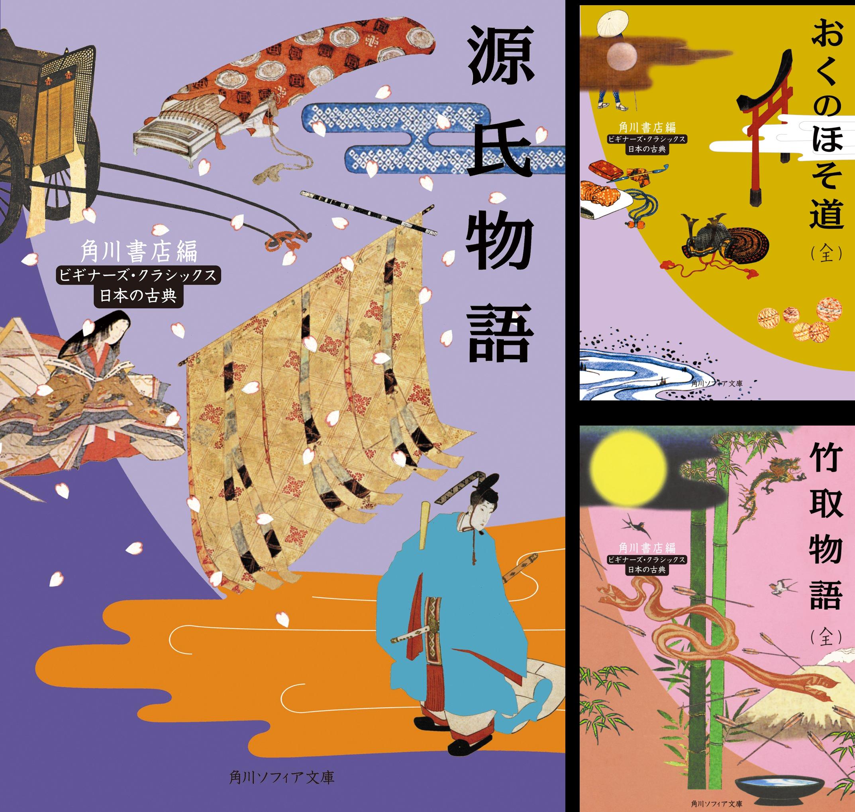 [まとめ買い] ビギナーズ・クラシックス 日本の古典