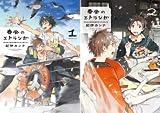 [まとめ買い] 春風のエトランゼ(onBLUE comics)