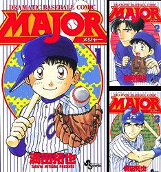 [まとめ買い] MAJOR(少年サンデーコミックス)(1-50) 著者:  満田拓也