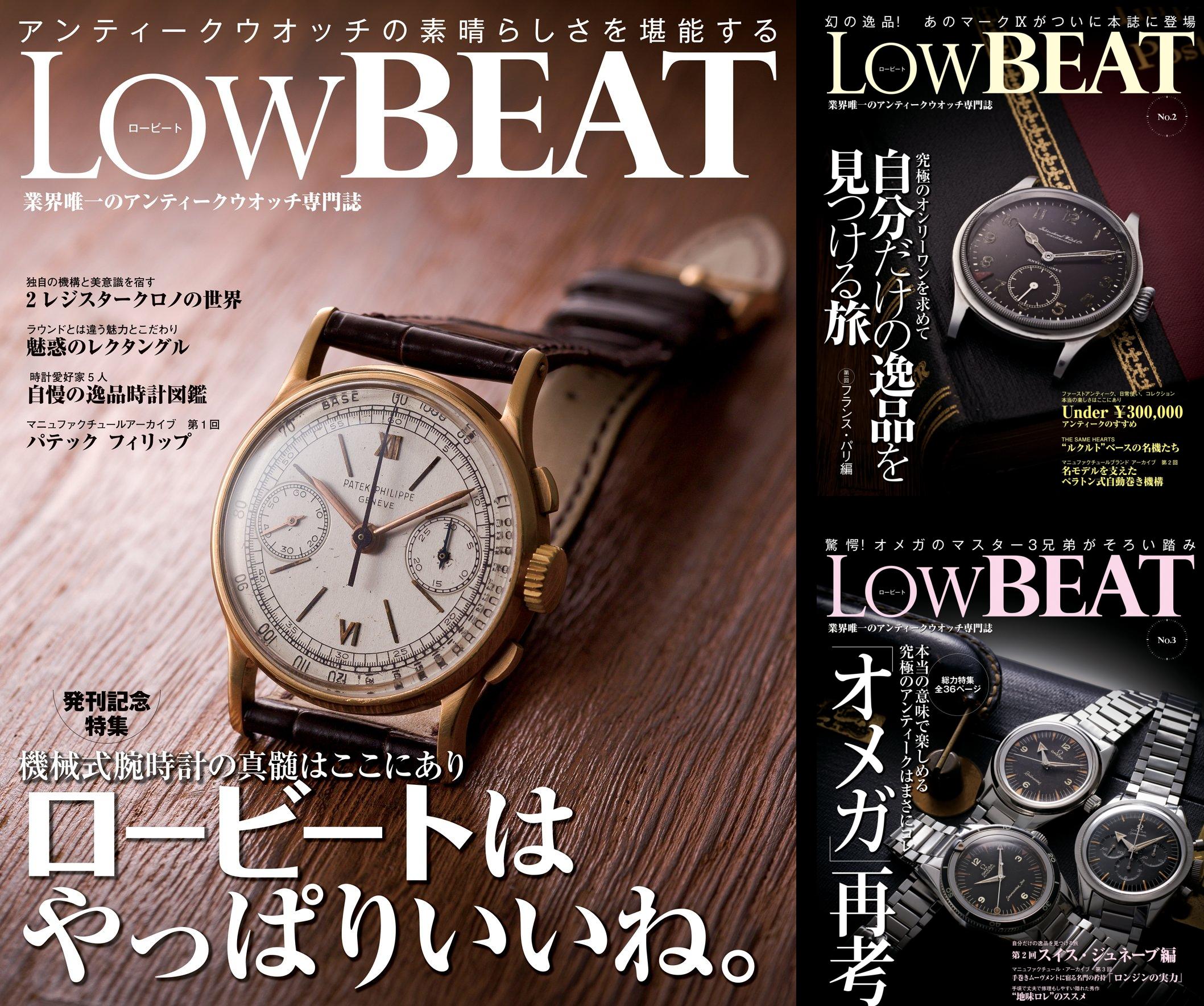 [まとめ買い] Low BEAT