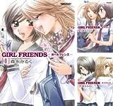 [まとめ買い] GIRL FRIENDS (アクションコミックス)
