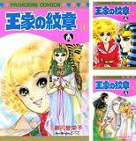 [まとめ買い] 王家の紋章(プリンセス・コミックス)(1-50)