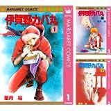 [まとめ買い] 伊賀野カバ丸(マーガレットコミックスDIGITAL)