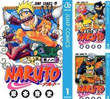 [まとめ買い] NARUTO―ナルト― モノクロ版(ジャンプコミックスDIGITAL)(1-27)