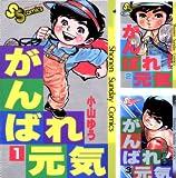 [まとめ買い] がんばれ元気(少年サンデーコミックス)