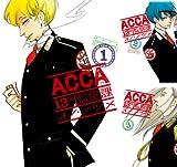 [まとめ買い] ACCA13区監察課(デジタル版ビッグガンガンコミックスSUPER)