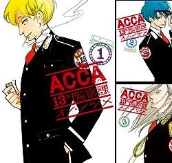 [まとめ買い] ACCA13区監察課(デジタル版ビッグガンガンコミックスSUPER) 著者:  オノ・ナツメ