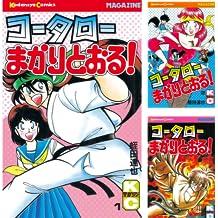 [まとめ買い] コータローまかりとおる!(週刊少年マガジンコミックス)(1-50)