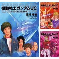 [まとめ買い] 機動戦士ガンダムUC(角川コミックス・エース)