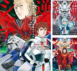 [まとめ買い] 機動戦士ガンダム 逆襲のシャア ベルトーチカ・チルドレン(角川コミックス・エース)