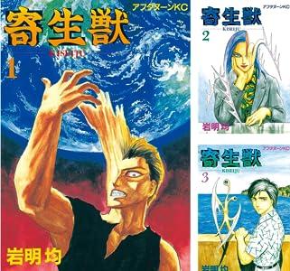 寄生獣 (全10巻) Kindle版