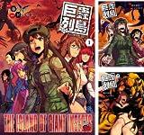 [まとめ買い] 巨蟲列島(チャンピオンREDコミックス)