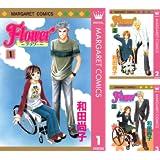 [まとめ買い] Flower〜フラワー〜(マーガレットコミックスDIGITAL)