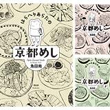 [まとめ買い] はらへりあらたの京都めし(FEEL COMICS)
