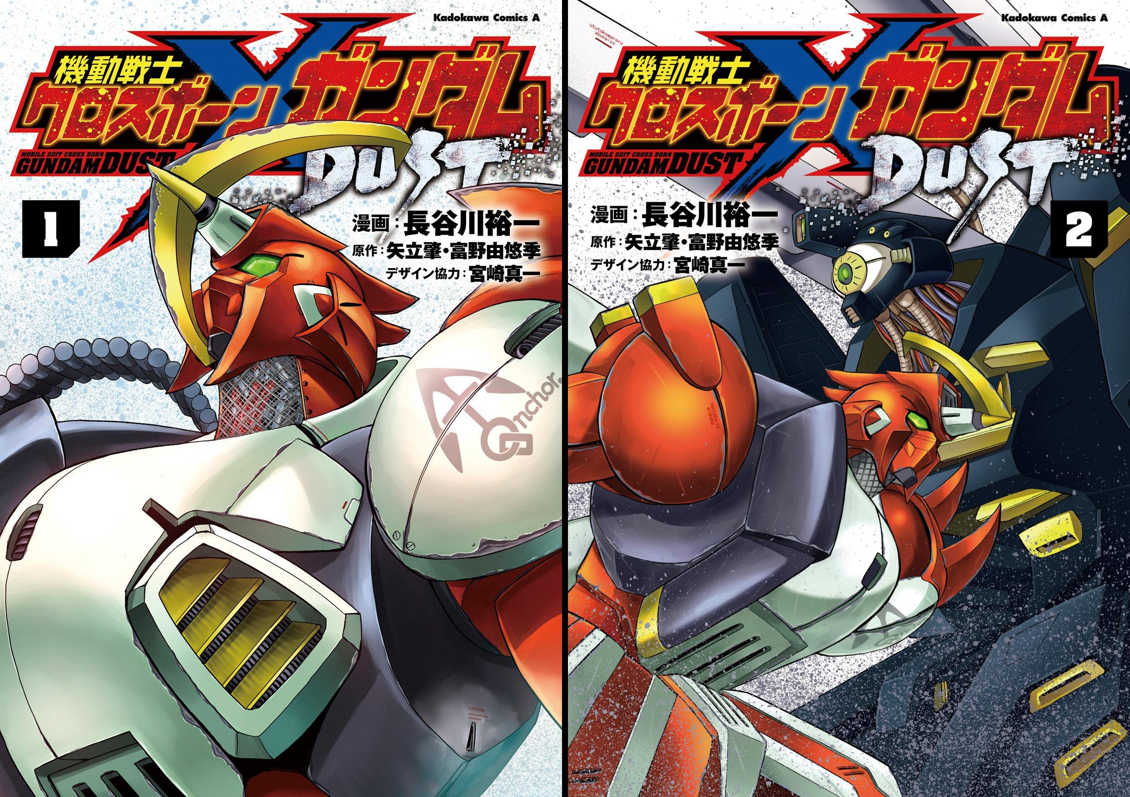 [まとめ買い] 機動戦士クロスボーン・ガンダム DUST(角川コミックス・エース)