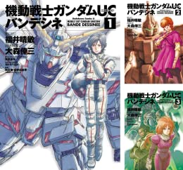 [まとめ買い] 機動戦士ガンダムUC バンデシネ(角川コミックス・エース)