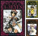 [まとめ買い] 3×3EYES(ヤングマガジンコミックス)