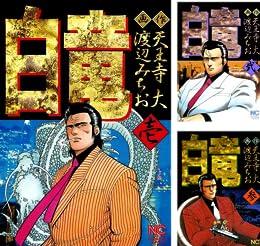 [まとめ買い] 白竜(Nichibun comics)