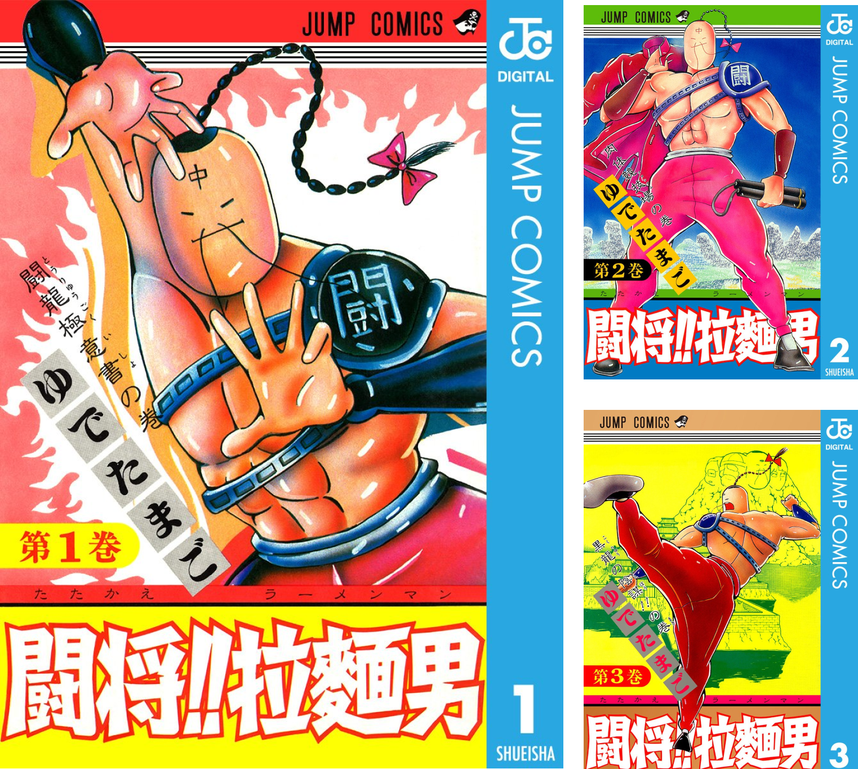 [まとめ買い] 闘将!! 拉麺男(ジャンプコミックスDIGITAL) 【Kindle版】