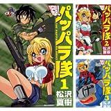 [まとめ買い] 突撃!パッパラ隊(REXコミックス)