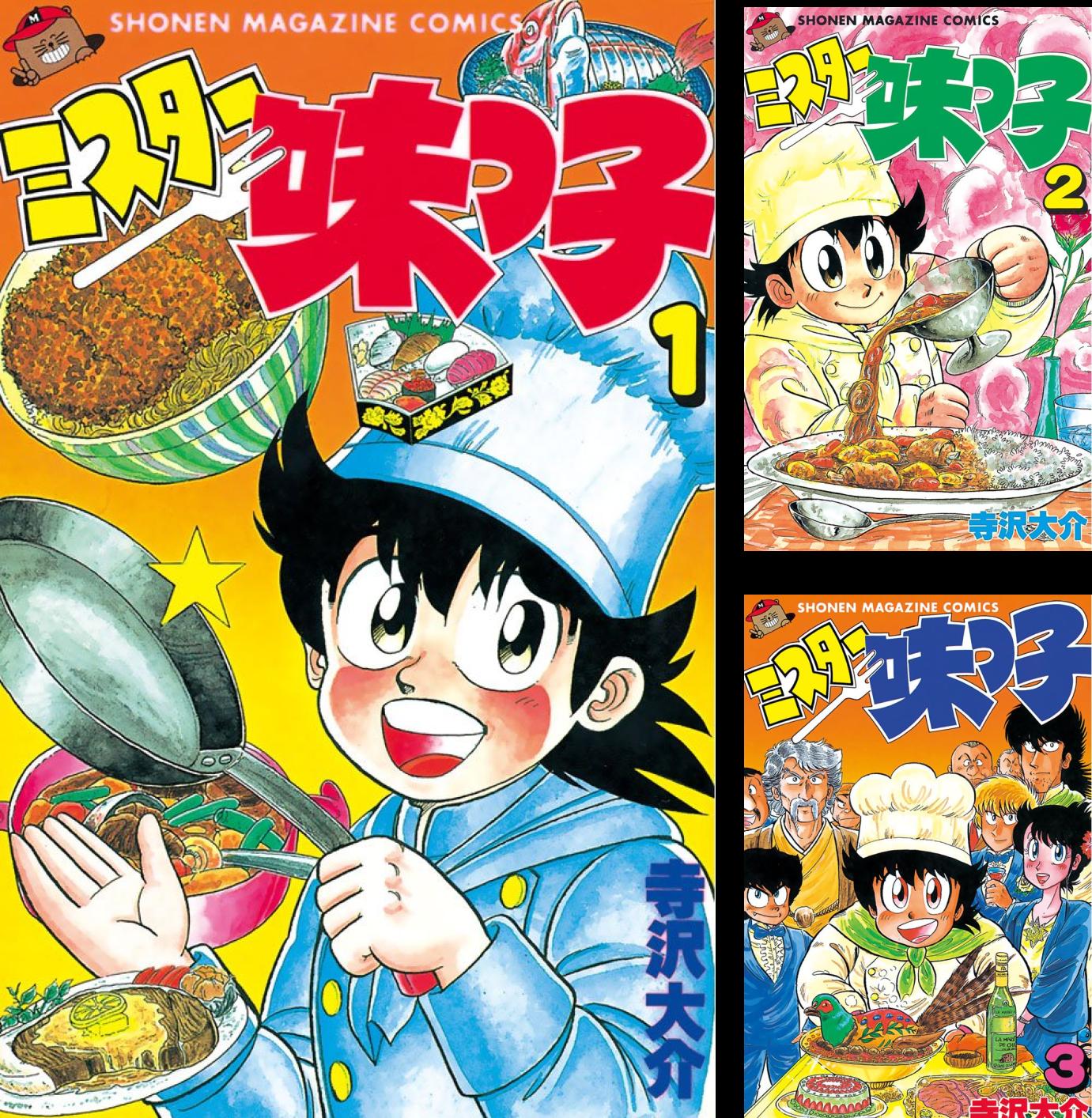 [まとめ買い] ミスター味っ子(週刊少年マガジンコミックス) 【Kindle版】