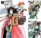 [まとめ買い] 超級!機動武闘伝Gガンダム(角川コミックス・エース)