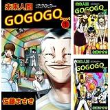[まとめ買い] 未来人間GOGOGO