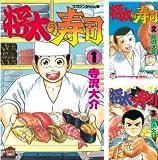 [まとめ買い] 将太の寿司(週刊少年マガジンコミックス)