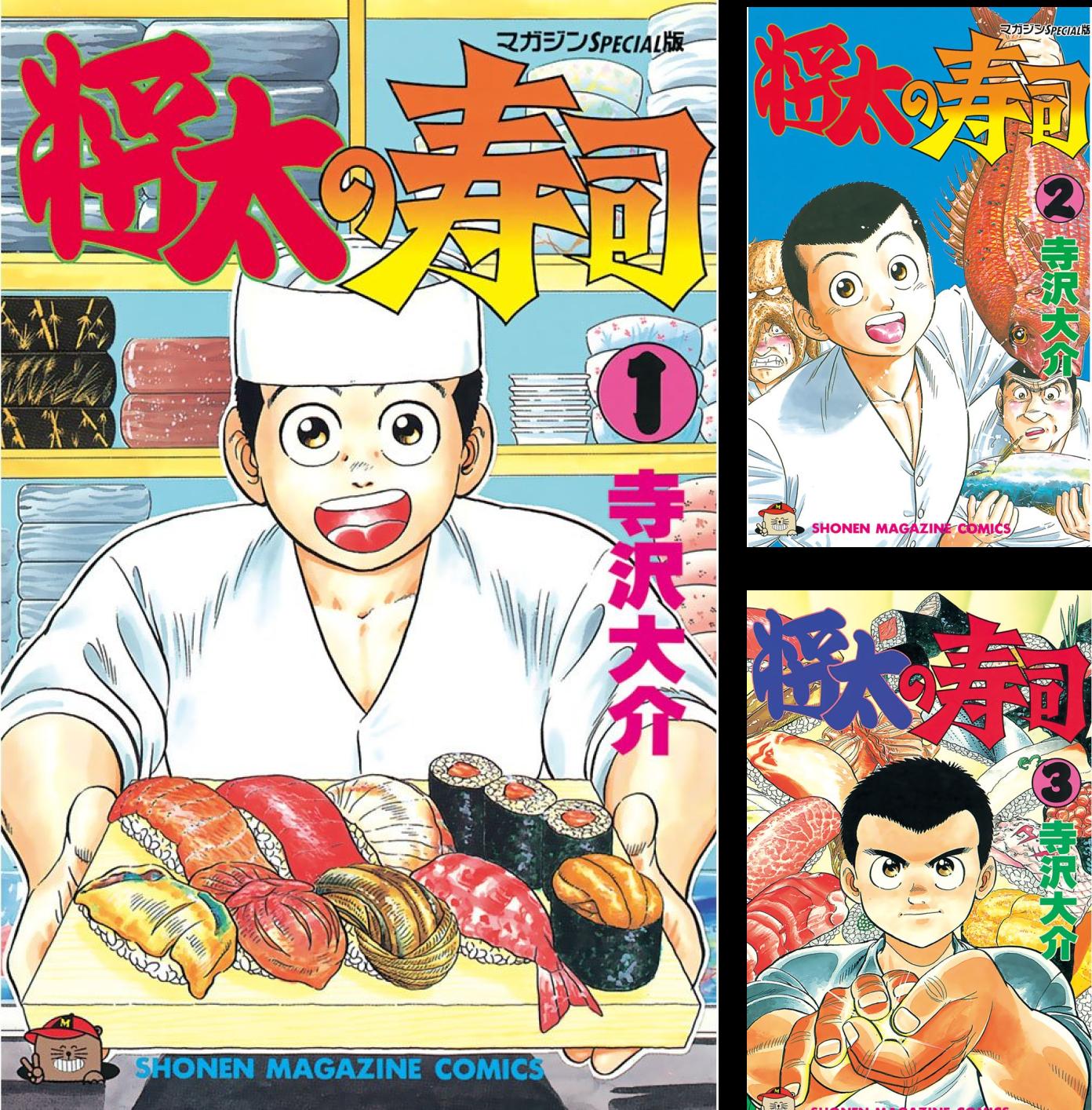 [まとめ買い] 将太の寿司(週刊少年マガジンコミックス) 【Kindle版】