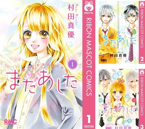 またあし た コミック 1-3巻セット (りぼんマスコットコミックス)  村田真優
