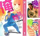 [まとめ買い] 俺物語!!(マーガレットコミックスDIGITAL)