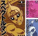 [まとめ買い] スペクトルマン(カドカワデジタルコミックス)