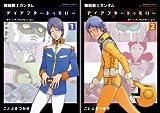 [まとめ買い] 機動戦士ガンダム デイアフタートゥモロー -カイ・シデンのメモリーより-(角川コミックス・エース)