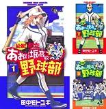 [まとめ買い] 最強!都立あおい坂高校野球部(少年サンデーコミックス)