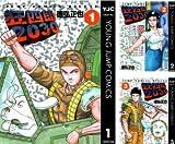 [まとめ買い] 狂四郎2030(ヤングジャンプコミックスDIGITAL)