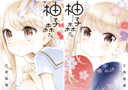 [まとめ買い] 柚子森さん(ビッグコミックススペシャル) 著者:  江島絵理