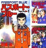 [まとめ買い] パスポート・ブルー(少年サンデーコミックス)