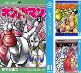 [まとめ買い] キン肉マン(ジャンプコミックスDIGITAL)(51-58)