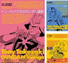 [まとめ買い] トニーたけざきのガンダム漫画(角川コミックス・エース)