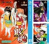 [まとめ買い] 銀魂 モノクロ版(ジャンプコミックスDIGITAL)(51-66)