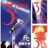 [まとめ買い] 3(THREE)(フラワーコミックス)