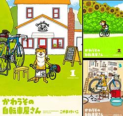 [まとめ買い] かわうその自転車屋さん(芳文社コミックス) 著者:  こやまけいこ