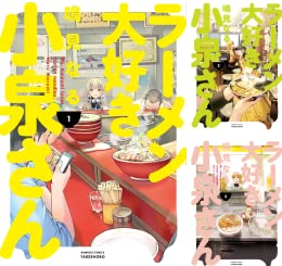 [まとめ買い] ラーメン大好き小泉さん(バンブーコミックス)