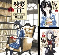 [まとめ買い] 響~小説家になる方法~(ビッグコミックス) 著者:  柳本光晴