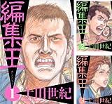 [まとめ買い] 編集王(ビッグコミックス)