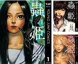 [まとめ買い] 蟲姫(ヤングジャンプコミックスDIGITAL)