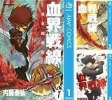 [まとめ買い] 血界戦線(ジャンプコミックスDIGITAL)